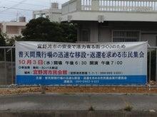 $保守@沖縄