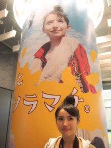 柳生みゆオフィシャルブログ「Miyu's diary」by Ameba-ML_P92445400001.jpg