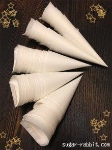 $東京都内で自宅教室 アイシングクッキー、シュガークラフト、スイーツデコ教室の『シュガー・ラビット』-コルネ400個
