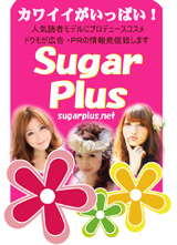 sugarplus