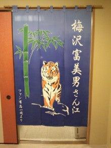 梅沢富美男オフィシャルブログ「親父ブログふたたび」by Ameba-120929_195558.jpg