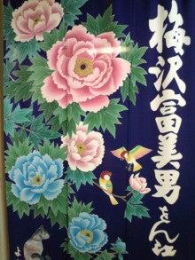 梅沢富美男オフィシャルブログ「親父ブログふたたび」by Ameba-120929_195547.jpg
