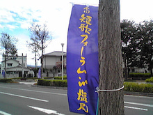 富士北麓通信~☆-09290035.JPG
