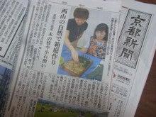 $【クオリア】ミチコの ~うるおいのお花ライフ~-京都新聞記事