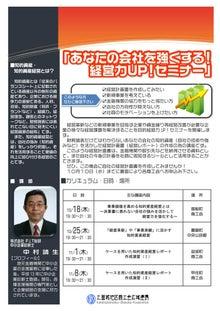 益城町商工会青年部のブログ-経営力UPセミナーチラシ①