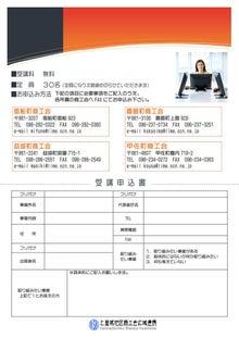 益城町商工会青年部のブログ-経営力UPセミナーチラシ②