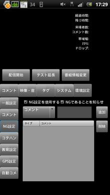 ニューニコ!-縦画面時 NG設定