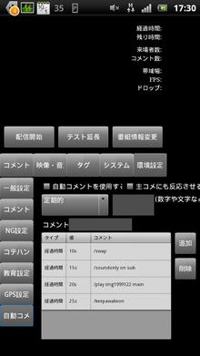 ニューニコ!-縦画面時 自動コメント設定