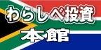 ◆わらしべ銀行積立預金~(月1万編)-ma