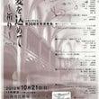 高槻音楽家協会 第3…