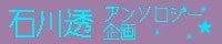 $RAVEN MAN'S COMPANY Web-log-石川透アンソロジー企画