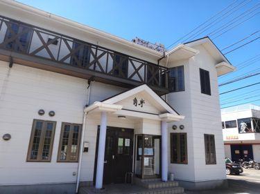 横浜発 驢馬人の美食な日々-Tsunoguruma