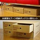 ◆送料無料◆ブーツ収納ボックス 4個セットブーツや靴がピッタリ入る引き出しタイプの収納ボックス!使いやすい収納BOXだから大切な靴も喜びます♪