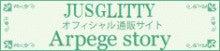 JUSGLITTY Official Blog