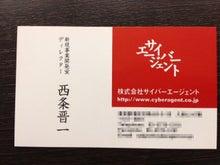 $渋谷ではたらく経営者のアメブロ
