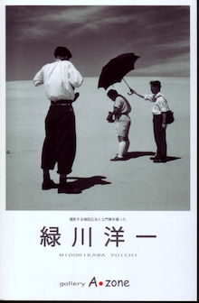 四國三郎のほにゃらら日記-緑川洋一展 表