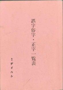 大阪の天満橋司法書士・行政書士事務所のブログ-誤字俗字・正字一覧表①