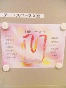 $Love&Light ☆一歩を踏み出す勇気を☆-121002_154146.jpg
