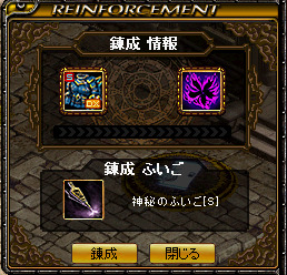 RELI姫のおてんば日記-神秘のふいご
