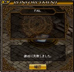 RELI姫のおてんば日記-FAIL!