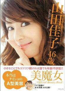 $山田佳子オフィシャルブログ Powered by Ameba