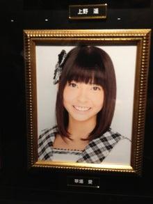 青はやっぱり?あおいー! <HKT48 あおいたんこと本村碧唯さん応援ブログ>-image