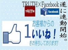 【美容室/美容院】Hair&Make TRUTH 南千住店 オフィシャルブログ