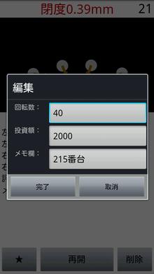「釘眼鏡」開発日記~パチンコ釘読み攻略支援アプリ