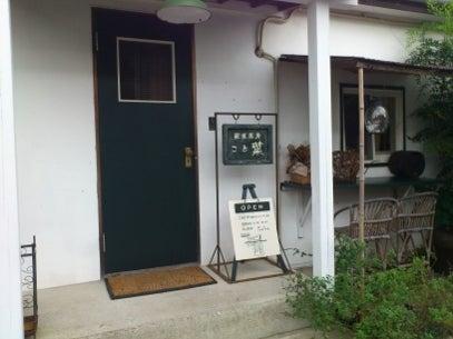 健光住宅日記(那須の不動産屋さん)-こと葉玄関