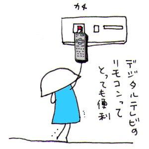 絵ブログ・K77-リモコン