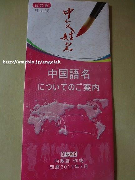 中国語名パンフレット