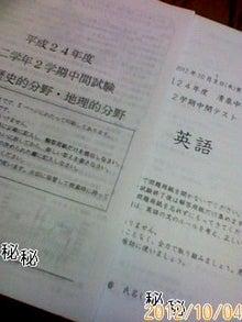 ☆美季の毎日にっき☆-121004_1746~001.jpg