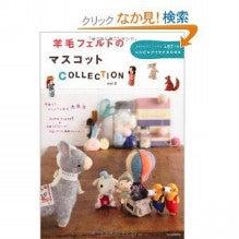 札幌の羊毛造形師 WOOLWOOL 羊毛部室