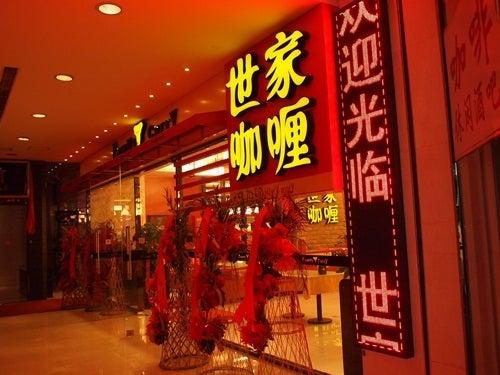 中国大連生活・観光旅行ニュース**-大連 family Curry 世家カレー