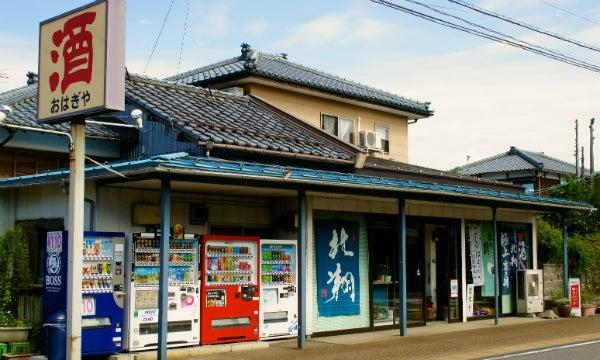 佐渡の洋食屋店長のブログ-越乃寒梅通販