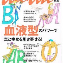 【an・an 】特別…