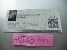 青はやっぱり?あおいー! <HKT48 あおいたんこと本村碧唯さん応援ブログ>