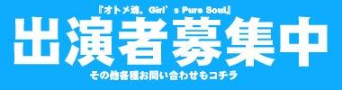 オトメ魂。-Girls Pure Soul!-@kurargue information!-出演者募集