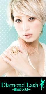 $山本優希オフィシャルブログ『TOKYOおしゃれLife』powered by ameba【セレブモデル】