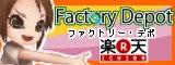 Factory Depot 楽天市場店