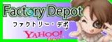 Factory Depot Yahoo!店
