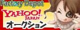 Factory Depot Yahoo!オークション