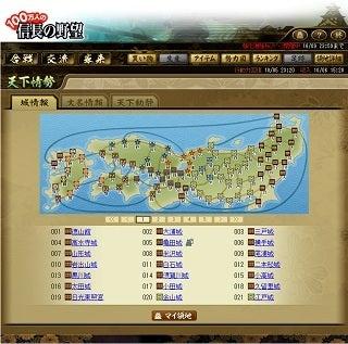 無料ブラウザゲーム-100万人の信長の野望