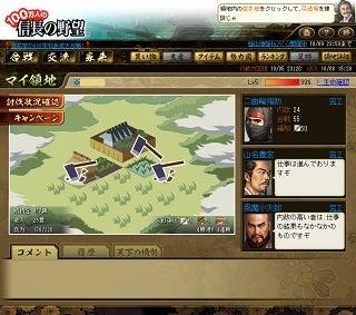 無料ブラウザゲーム-100万人の信長の野望 mobage マイ領地