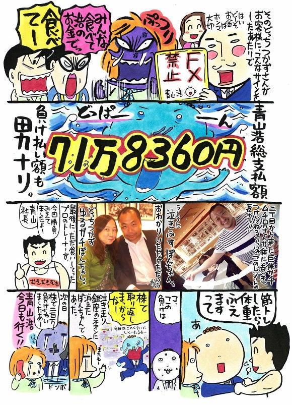 西原理恵子&青山浩のズバット人生相談室(仮)