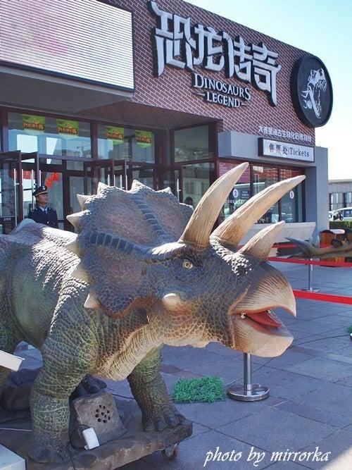 中国大連生活・観光旅行ニュース**-大連 恐竜伝奇