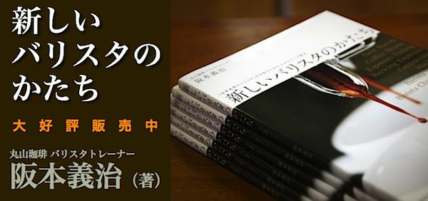丸山珈琲 オフィシャルブログ