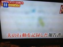 法律でメシを食う30歳のブログ~露木幸彦・公式ブログ~-怖い女30
