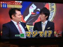 法律でメシを食う30歳のブログ~露木幸彦・公式ブログ~-ブラマヨ