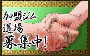 $話術慧舟會 松藤裕晴 ブログ武者返し!!-加盟ジム・道場募集中!